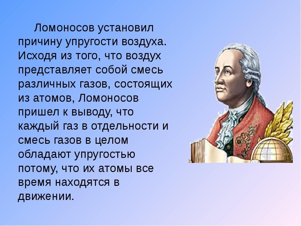 Ломоносов установил причину упругости воздуха. Исходя из того, что воздух пр...