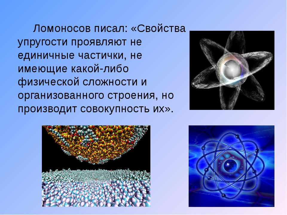Ломоносов писал: «Свойства упругости проявляют не единичные частички, не име...