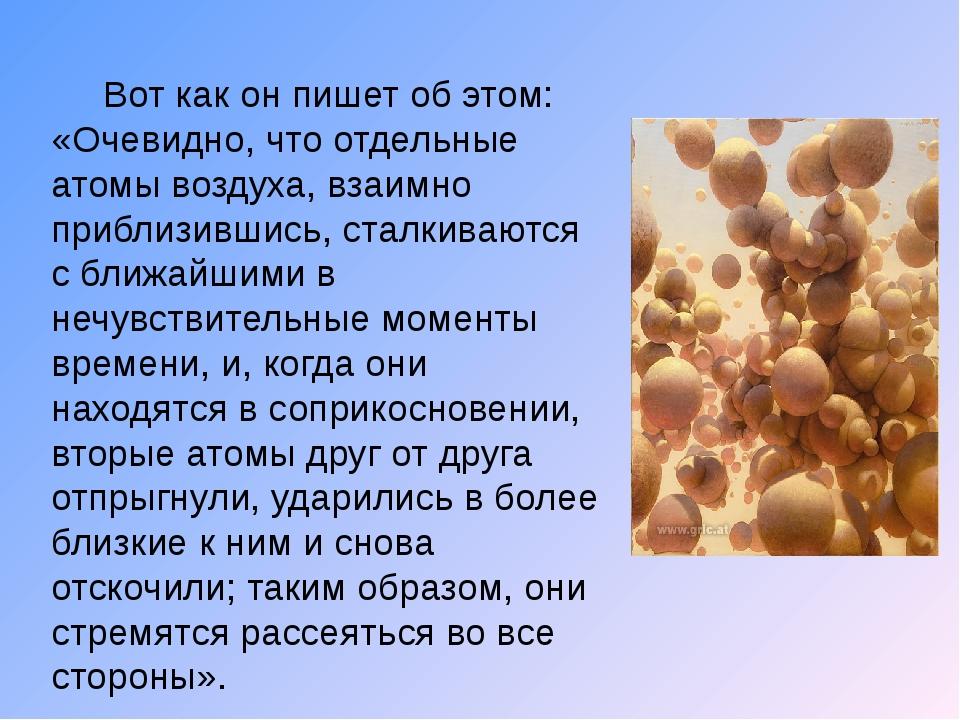 Вот как он пишет об этом: «Очевидно, что отдельные атомы воздуха, взаимно пр...