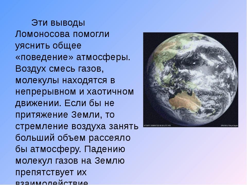 Эти выводы Ломоносова помогли уяснить общее «поведение» атмосферы. Воздух см...