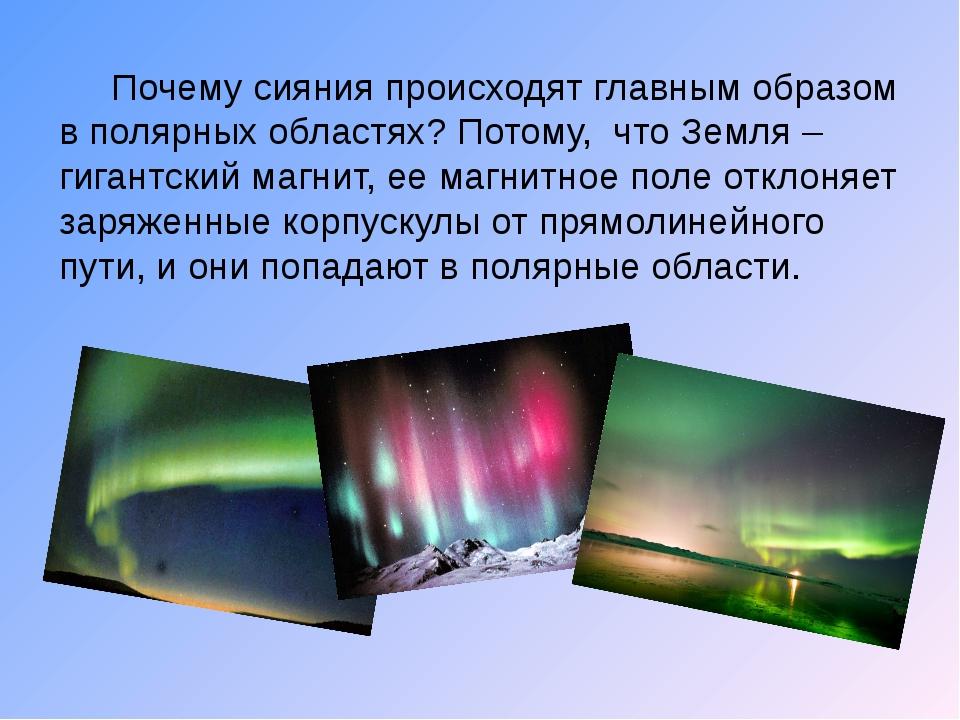 Почему сияния происходят главным образом в полярных областях? Потому, что Зе...