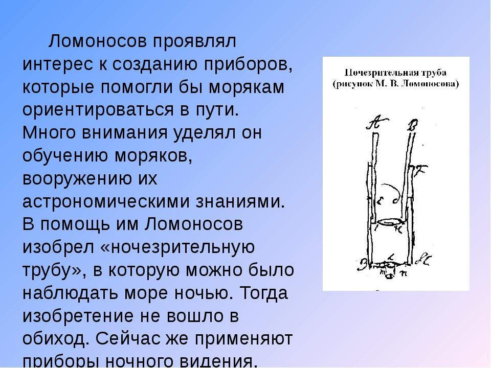 Ломоносов проявлял интерес к созданию приборов, которые помогли бы морякам о...