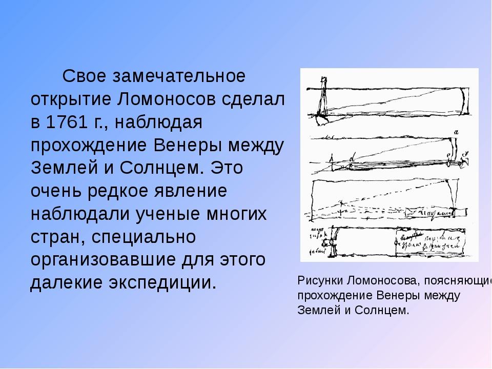 Свое замечательное открытие Ломоносов сделал в 1761 г., наблюдая прохождение...