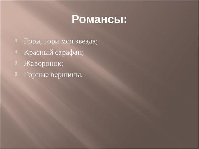 Романсы: Гори, гори моя звезда; Красный сарафан; Жаворонок; Горные вершины.