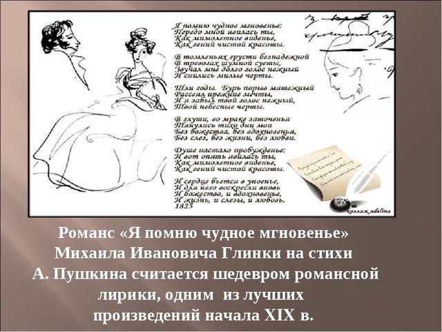 Романс «Я помню чудное мгновенье» Михаила Ивановича Глинки на стихи А. Пушкин...