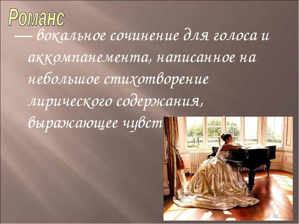 — вокальное сочинение для голоса и аккомпанемента, написанное на небольшое ст...