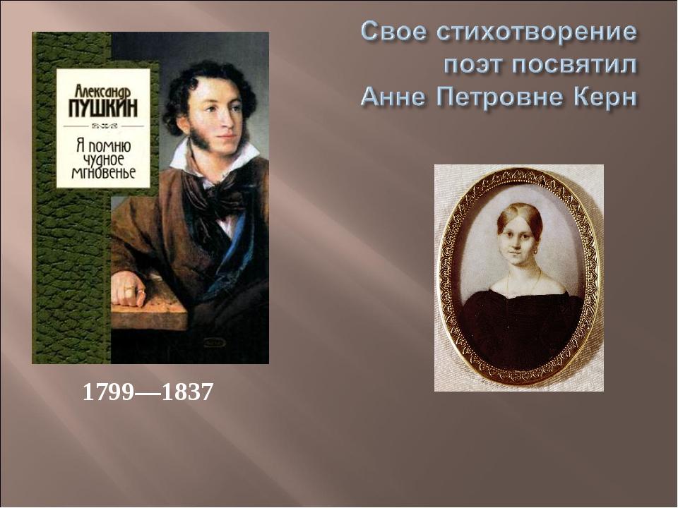 1799—1837