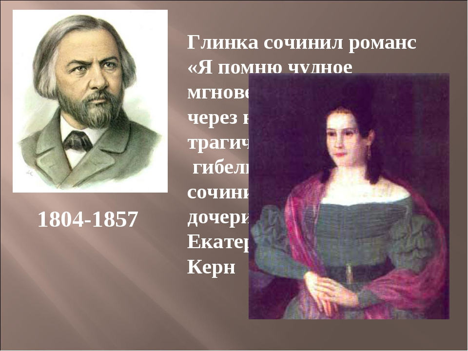 1804-1857 Глинка сочинил романс «Я помню чудное мгновенье» в 1840 г., через н...