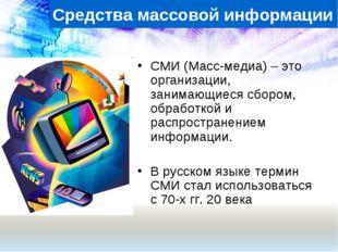 Средства массовой информации СМИ (Масс-медиа) – это организации, занимающиеся