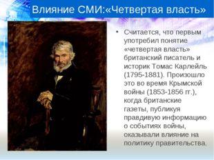 Влияние СМИ:«Четвертая власть» Считается, что первым употребил понятие «четве