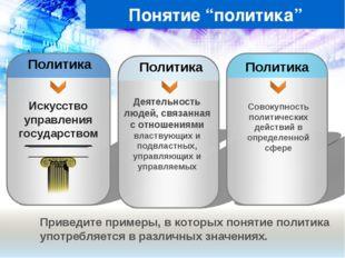 Искусство управления государством Деятельность людей, связанная с отношениями