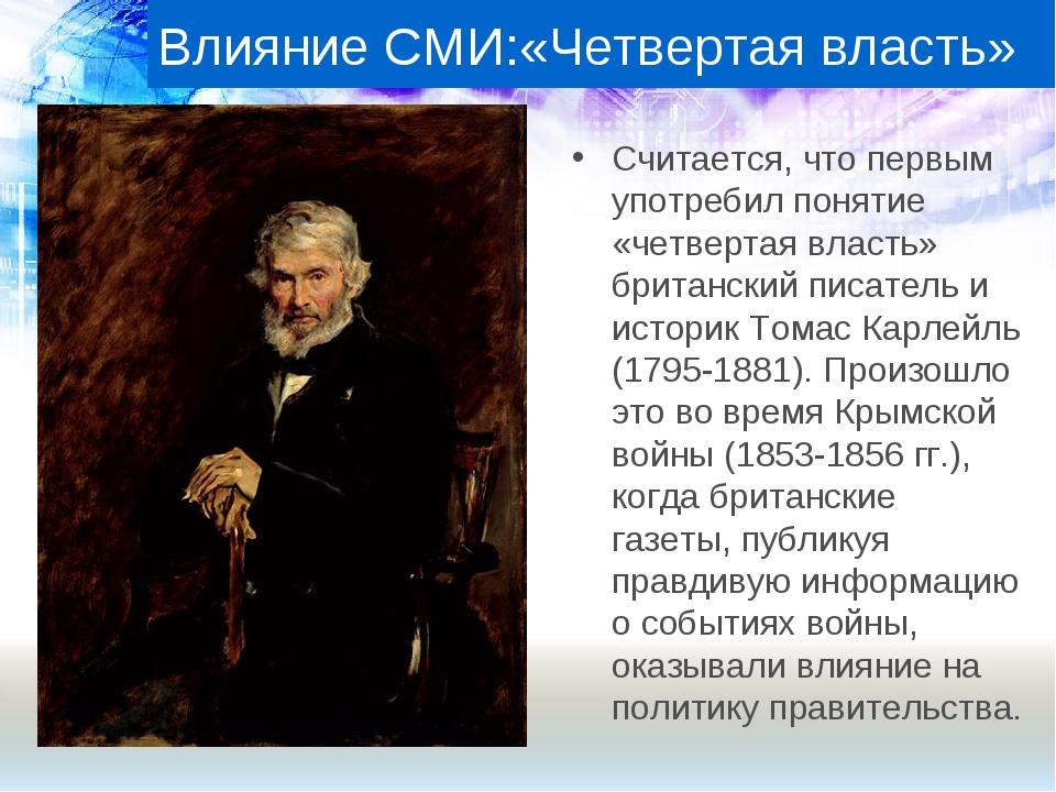 Влияние СМИ:«Четвертая власть» Считается, что первым употребил понятие «четве...