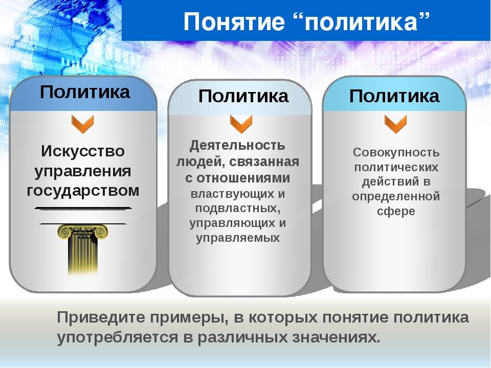 Искусство управления государством Деятельность людей, связанная с отношениями...