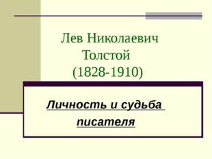 Лев Николаевич Толстой (1828-1910) Личность и судьба писателя