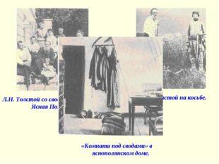 Л.Н. Толстой со своей семьей. Ясная Поляна. Л.Н. Толстой на косьбе. «Комната