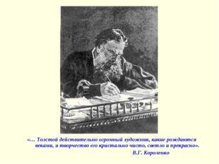 «… Толстой действительно огромный художник, какие рождаются веками, и творчес