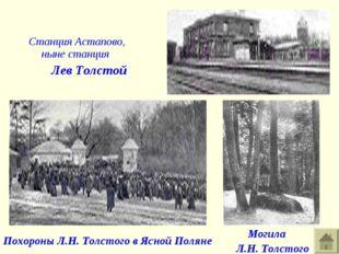 Станция Астапово, ныне станция Лев Толстой Похороны Л.Н. Толстого в Ясной Пол