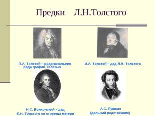Предки Л.Н.Толстого П.А. Толстой – родоначальник рода графов Толстых И.А. Тол