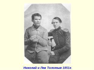 Николай и Лев Толстые 1851г.