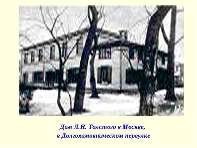 Дом Л.Н. Толстого в Москве, в Долгохамовническом переулке
