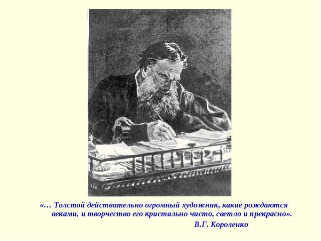 «… Толстой действительно огромный художник, какие рождаются веками, и творчес...