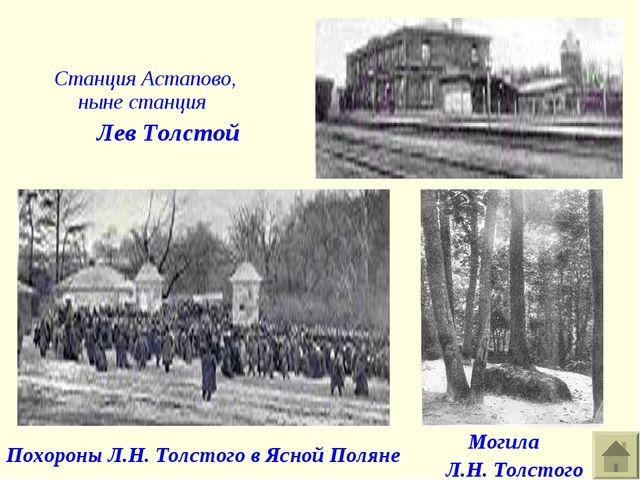 Станция Астапово, ныне станция Лев Толстой Похороны Л.Н. Толстого в Ясной Пол...