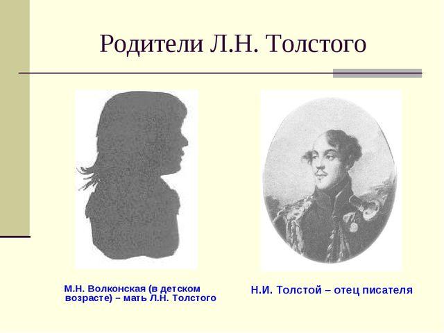 Родители Л.Н. Толстого М.Н. Волконская (в детском возрасте) – мать Л.Н. Толст...