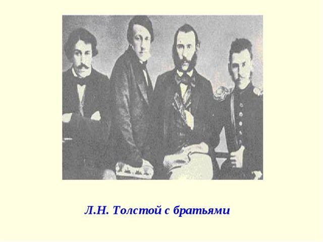 Л.Н. Толстой с братьями