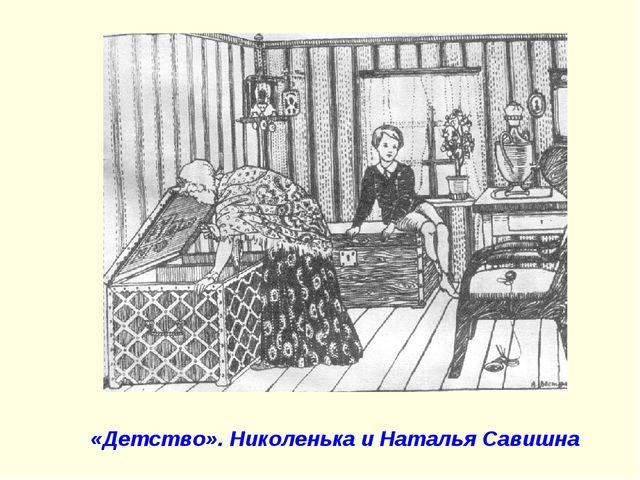 «Детство». Николенька и Наталья Савишна