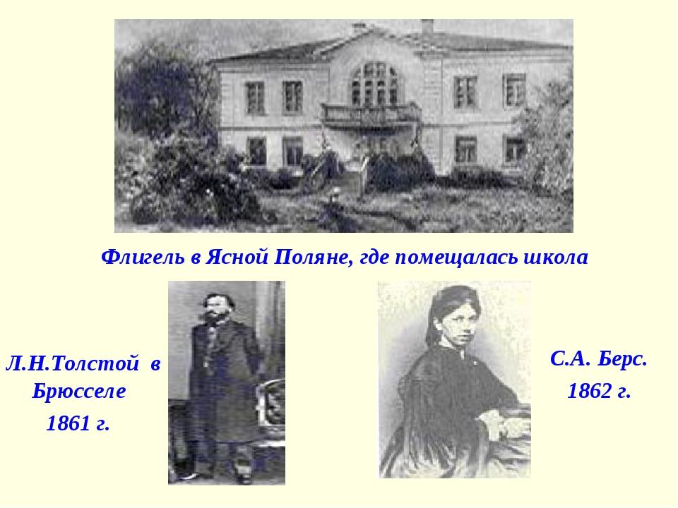 Л.Н.Толстой в Брюсселе 1861 г. Флигель в Ясной Поляне, где помещалась школа С...