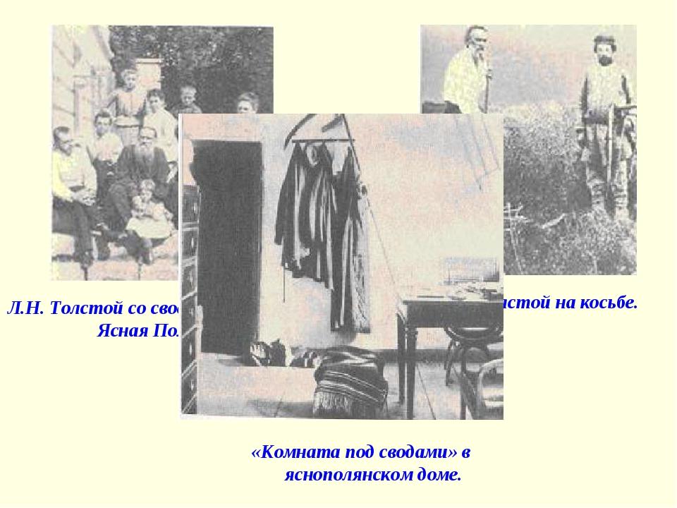 Л.Н. Толстой со своей семьей. Ясная Поляна. Л.Н. Толстой на косьбе. «Комната...