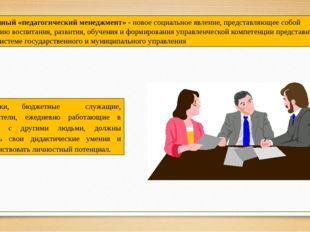 Современный «педагогический менеджмент» - новое социальное явление, представл