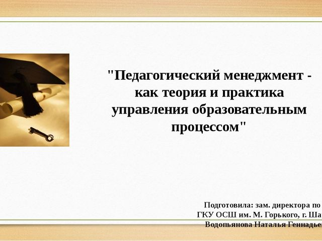 """""""Педагогический менеджмент - как теория и практика управления образовательным..."""