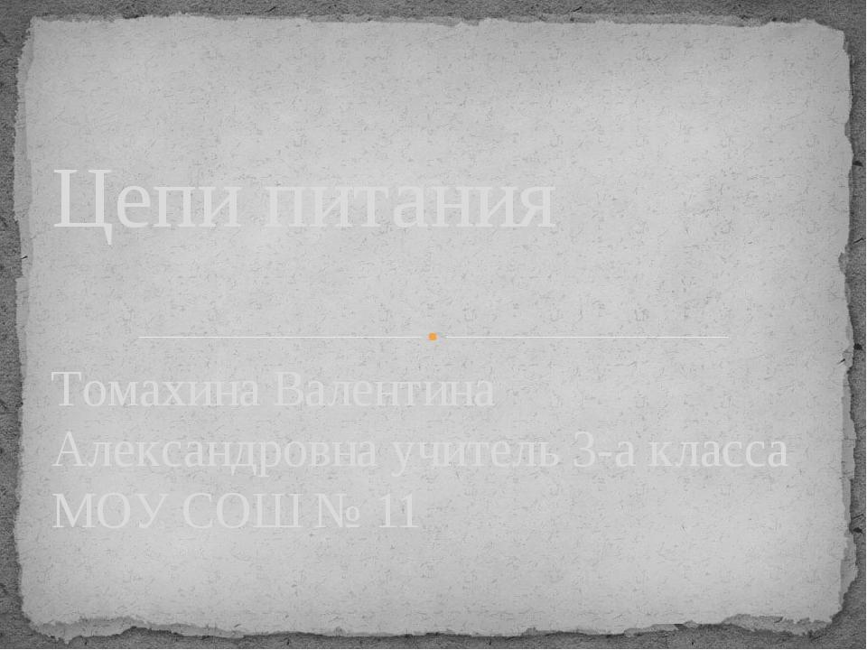 Томахина Валентина Александровна учитель 3-а класса МОУ СОШ № 11 Цепи питания