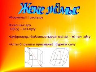 Формула құрастыру Есеп шығару 1/(5-у) – 6=1-6у/у Цифрларды байланыстырып мақа