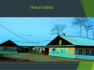 Никитаево
