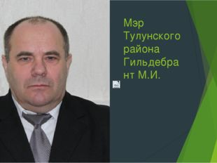 Мэр Тулунского района Гильдебрант М.И.