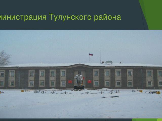 Администрация Тулунского района