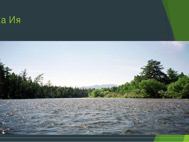 Река Ия