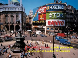 Piccadilly Circus- a public place in the western part of London's Westminste