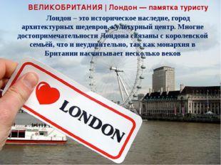 ВЕЛИКОБРИТАНИЯ | Лондон — памятка туристу Лондон – это историческое наследие,