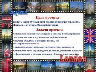Цель проекта: создать маршрутный лист по достопримечательностям Лондона – ст