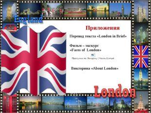 2 Приложения ОРИНА НА ТЕ У Перевод текста «London in Brief» Фильм – экскурс