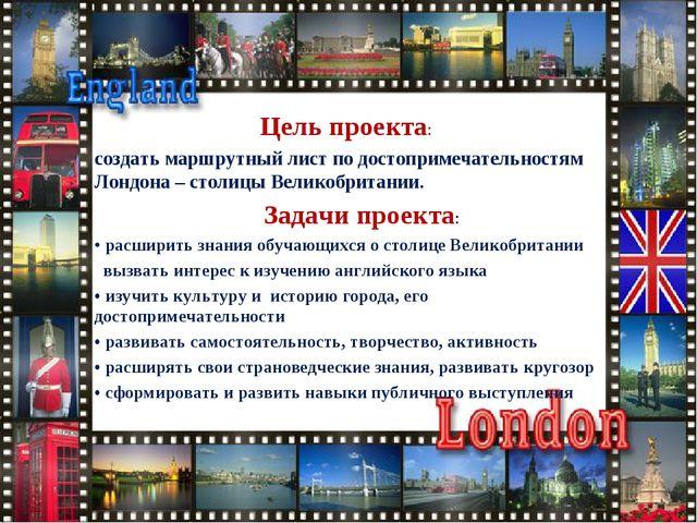Цель проекта: создать маршрутный лист по достопримечательностям Лондона – ст...