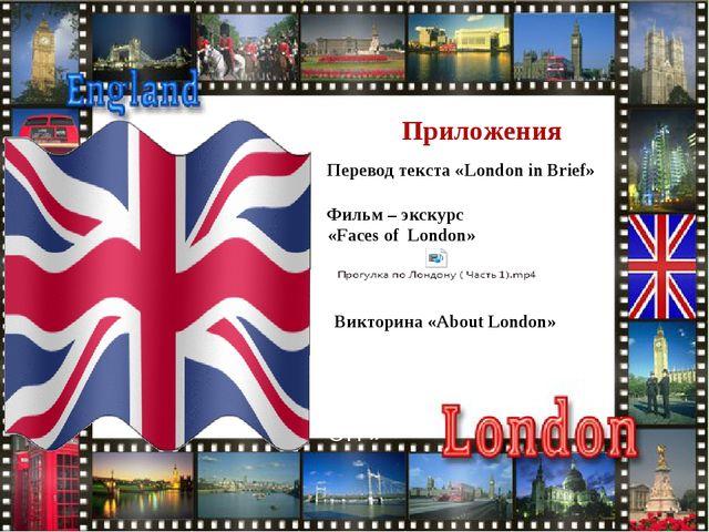 2 Приложения ОРИНА НА ТЕ У Перевод текста «London in Brief» Фильм – экскурс...