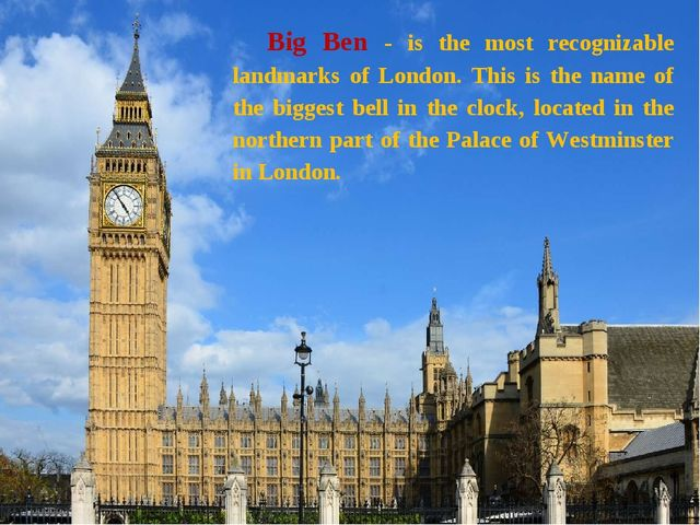 Big Ben - is the most recognizable landmarks of London. This is the name of t...