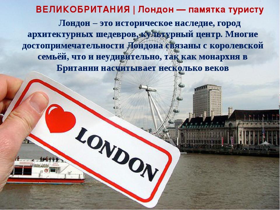 ВЕЛИКОБРИТАНИЯ | Лондон — памятка туристу Лондон – это историческое наследие,...