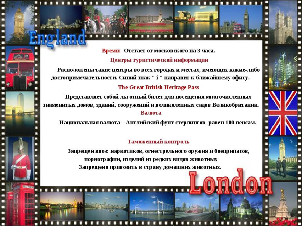 Время: Отстает от московского на 3 часа. Центры туристической информации Р...