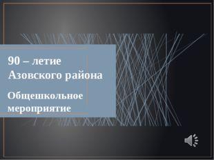 90 – летие Азовского района Общешкольное мероприятие