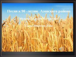 Песня к 90 -летию Азовского района Музыка Валерия Настасенко Слова Николая Дика